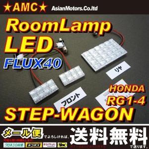 ステップワゴン LEDルームランプ 白 (H13/04〜H17/05) RG1 RG2 RG3 RG4 3点 40連 LED ホワイト AMC 【メール便(ネコポス)は送料無料】yys|asianmotors