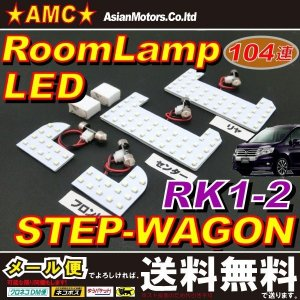 ステップワゴン RK系 LED ルームランプ 白 スパーダ 適合 RK1 RK2 RK5 RK6 SMD LED 104連 カーテシ も選択 OK AMC|asianmotors