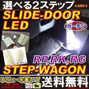 ステップワゴン RP RK RG LED 白 ドア カーテシランプ スパーダ LED ルームランプ スライドドア部分 RK1 RK5 AMC 【メール便(ゆうパケット)は送料無料】uup|asianmotors