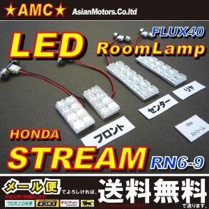 ストリーム RN6-9 LEDルームランプ 白 RN6 RN7 RN8 RN9 4点 40連 LED ホワイト ホンダAMC 【メール便(ネコポス)は送料無料】yys|asianmotors
