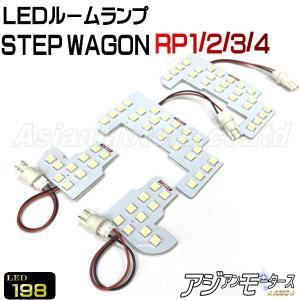 ステップワゴン スパーダ RP系 LEDルームランプ 4点セット SMD198連 3チップ LED AMC【メール便(ネコポス)は送料無料】yys|asianmotors