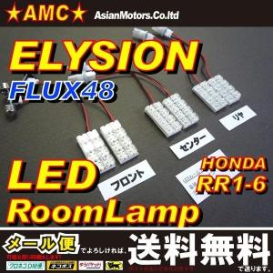 エリシオン RR1-6 LEDルームランプ 白 RR1 RR2 RR3 RR4 RR5 RR6 3点 LED 40連 ホンダ AMC 【メール便(ネコポス)は送料無料】yys|asianmotors