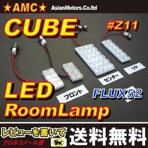 キューブ Z11系 LEDルームランプ 白 4点  LED 52連 ホワイト 日産 AMC 【メール便(ネコポス)は送料無料】yys|asianmotors