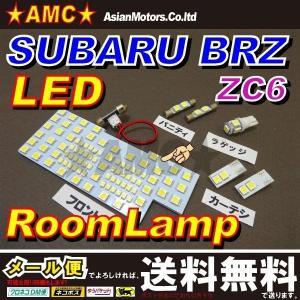 スバル BRZ LEDルームランプ+カーテシランプ+バニティーランプ付きが大人気 豪華6点 219点発光 ZC6 激眩SMD3チップ AMC 【メール便(ネコポス)は送料無料】yys|asianmotors