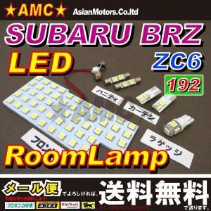 スバル BRZ LEDルームランプ カーテシランプ バニティーランプ カーテシランプ付 豪華6点 ZC6  SMD3チップ LED192点 AMC 【メール便(ネコポス)は送料無料】yys|asianmotors