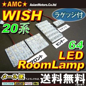 ウィッシュ WISH 20系 LEDルームランプセット 白 ラゲッジランプ付 4点 LED64発 ZGE20系 AMC 【メール便(ネコポス)は送料無料】yys|asianmotors