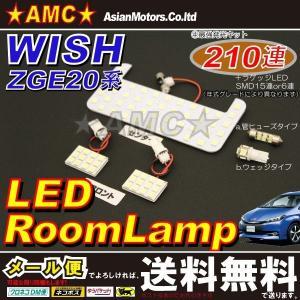ウィッシュ WISH ZGE20系 前期 後期 LEDルームランプセット 白 選べる 4ステップ 40連 56連 74連 210連 AMC 【メール便(ネコポス)は送料無料】yys|asianmotors
