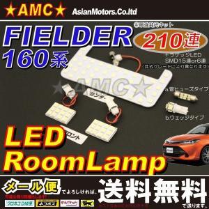 カローラ フィールダー 160系 前期 後期 LEDルームランプ 白 ラゲッジランプ付 選べる 4ステップ AMC 【メール便(ネコポス)は送料無料】yys|asianmotors