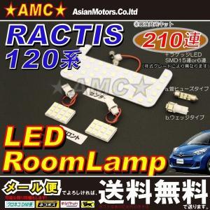 ラクティス 120系 LEDルームランプ 白 ラゲッジランプ 選べる 4ステップ RACTIS NSP120 40連 56連 74連 210連 AMC 【メール便(ネコポス)は送料無料】yys|asianmotors