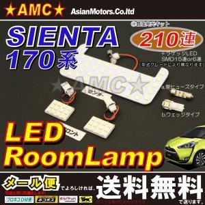 シエンタ 170系 LEDルームランプ 白 選べる 4ステップ トヨタ SIENTA NSP170 40連 56連 74連 210連 AMC 【メール便(ネコポス)は送料無料】yys|asianmotors