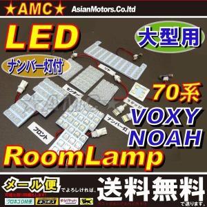 ノア ヴォクシー 70系 (大型用) LED ルームランプ 白 180連 ナンバー灯付 豪華9点 ZRR70系 大型ランプ車用 AMC 【メール便(ネコポス)は送料無料】yys|asianmotors