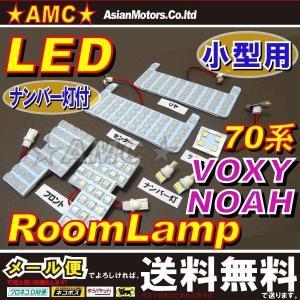 ノア ヴォクシー 70系 LEDルームランプ 白 158連 小型用 ナンバー灯付きで大人気 豪華7点 ZRR70系 小型ランプ車用 AMC 【メール便(ネコポス)は送料無料】yys|asianmotors