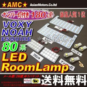 ノア 80系  ヴォクシー 80系  エスクァイア 80系 ZRR80 LED ルームランプ 白 ナンバー灯付 180連 LED ハイブリッド AMC 【メール便(ネコポス)は送料無料】yys|asianmotors