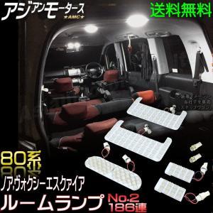 ノア 80系  ヴォクシー 80系  エスクァイア 80系 ZRR80 LED ルームランプ 白 ナンバー灯付 186連 LED ハイブリッド AMC 【メール便(ネコポス)は送料無料】yys|asianmotors