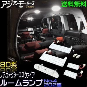 ノア ヴォクシー エスクァイア 80系 ZRR80 LED ルームランプ 白 ナンバー灯付 202連 LED ハイブリッドOK! AMC 【メール便は送料無料】uuc asianmotors