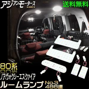 ノア 80系  ヴォクシー 80系  エスクァイア 80系 ZRR80 LED ルームランプ 白 ナンバー灯付 486連 LED ハイブリッド AMC 【メール便(ネコポス)は送料無料】yys asianmotors