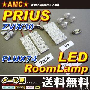 プリウス 30系 LEDルームランプセット 白 LED 72連 バニティ カーテシ ラゲッジ 8点 前期 後期 AMC 【メール便(ネコポス)は送料無料】yys|asianmotors
