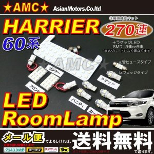 ハリアー 60系 LEDルームランプ 白 ラゲッジランプ付 選べる 3ステップシリーズ トヨタ HARRIER 48連 96連 270連 AMC 【メール便(ネコポス)は送料無料】yys|asianmotors