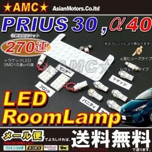 プリウス プリウスα ZVW30 ZVW40 LEDルームランプ 白 選べる 3ステップシリーズ トヨタ PRIUS 48連 96連 270連 AMC 【メール便(ネコポス)は送料無料】yys|asianmotors