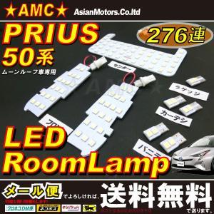 プリウス 50系 ムーンルーフ装着車専用 全グレード対応 LEDルームランプ 白 LED 276連 カーテシ ラゲッジ ZVW50 AMC 【メール便(ネコポス)は送料無料】yys|asianmotors