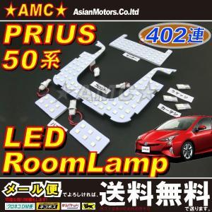 プリウス 50系 Sグレード専用 Safety Plus除く ムーンルーフ無車 LEDルームランプ 白 LED 402連  ZVW50 AMC 【メール便(ネコポス)は送料無料】yys|asianmotors