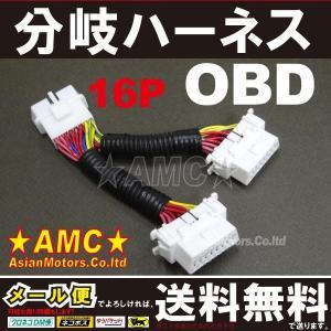 OBD2 OBD分岐ハーネス  16ピン 2ポート 分岐ケーブル 車速ドアロック メーターの複数機器取付に 16ピン トヨタ 日産 AMC 【メール便(ネコポス)は送料無料】yys|asianmotors
