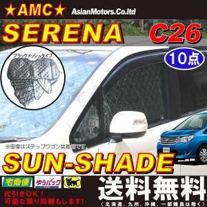 セレナ C26 専用 設計 サンシェード ブラック メッシュ...