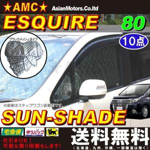 エスクァイア 80 サンシェード ブラック メッシュ タイプ 10点 1台分 ノア ヴォクシーOK 5層 全窓 遮光 日よけ 断熱 紫外線予防 AMC 【宅配便も送料無料】yyy|asianmotors