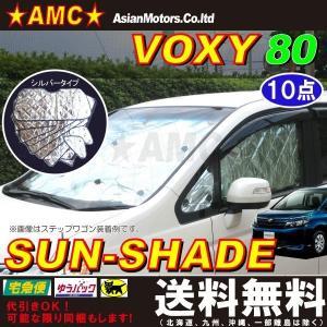 ヴォクシー 80 サンシェード シルバー タイプ 10点 1台分 ノア エスクァイアOK ZRR80 4層 全窓 遮光 日よけ 断熱 キャンプ AMC 【宅配便も送料無料】yyy|asianmotors