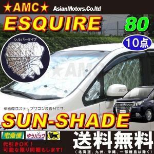 エスクァイア 80 サンシェード シルバー タイプ 10点 1台分 ノア ヴォクシー もOK ZRR80 4層 全窓 遮光 日よけ 断熱 紫外線予防 AMC 【宅配便も送料無料】yyy|asianmotors