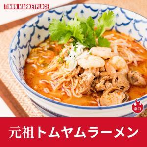 元祖トムヤムラーメン (1人前) トムヤムヌードル タイラーメン タイ料理 asianroad