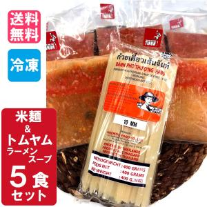 元祖トムヤムラーメン (ライスヌードル5人前セット) 米麺 トムヤムヌードル タイラーメン タイ料理 送料無料 asianroad