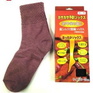 シルク混二重編み靴下(婦人用)、冷え取り、あたたかいカプサイ...
