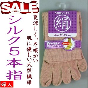 シルク混5本指靴下 婦人用 は冷え取り、夏涼し冬あたかく保湿...
