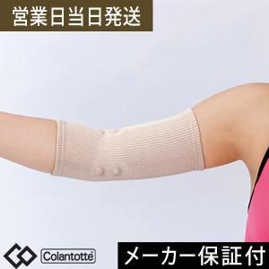 コラントッテ サポーター ひじ マグケアサポーター colantotte|asiantyphooon