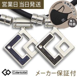コラントッテ TAO ネックレス AURA Lim 磁気ネックレス colantotte 数量限定 ...