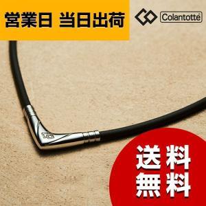 「コラントッテ TAO ネックレス VEGA」を、さらにシャープに軽く着用しやすくバージョンアップ。...