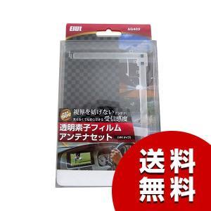 フィルムアンテナセット 透明素子 地デジ Elut(エルト) AG402シリーズ
