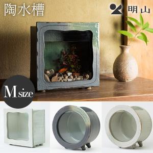 信楽焼 メダカ鉢 中 明山陶業|asiantyphooon