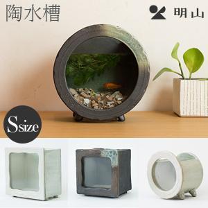 信楽焼 メダカ鉢 水槽 小 明山陶業|asiantyphooon