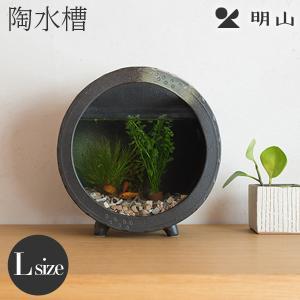 信楽焼 メダカ鉢  丸水槽 大(すす竹茶) 明山陶業|asiantyphooon