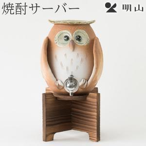 信楽焼 焼酎サーバー 七寸長series 羽ばたきふくろう 2.2L/s10-1 明山陶業|asiantyphooon