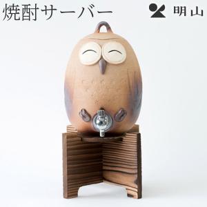信楽焼 焼酎サーバー 七寸長series  ニコニコふくろう 2.2L/s10-2 明山陶業|asiantyphooon