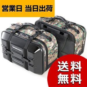 タナックス サイドバッグ ツアーシェルケース デジカモ 40L MFK-248C セミハードタイプ 40L (片側20L×2) カモフラ柄 迷彩柄  TANAX|asiantyphooon