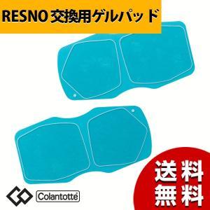 コラントッテ レスノ デュアルパッド 交換用ゲルパッド 2枚セット EMS RESNO colantotte|asiantyphooon