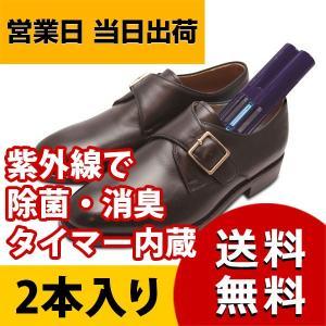 靴 消臭 脱臭 靴用 除菌 消臭器 シューズセイバー (2個入り) JF-UVSW asiantyphooon
