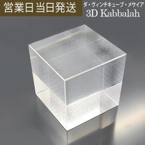 ダ・ヴィンチキューブ・メサイア クリスタル 置物 ガラス キューブ ダヴィンチキューブ メサイア ダビンチキューブ メサイア|asiantyphooon