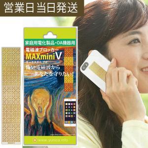 電磁波ブロッカー MAXmini V マックスミニブイ  電磁波防止 電磁波干渉防止 シート|asiantyphooon