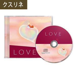 クスリネ CD LOVE 丸山修寛先生 監修 ユニカ バレンタイン プレゼント