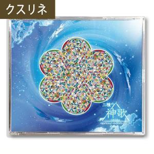 CD  三種の神歌 ユニカ 医学博士 丸山修寛 監修